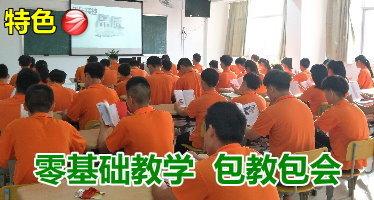 湖南阳光手机维修学校