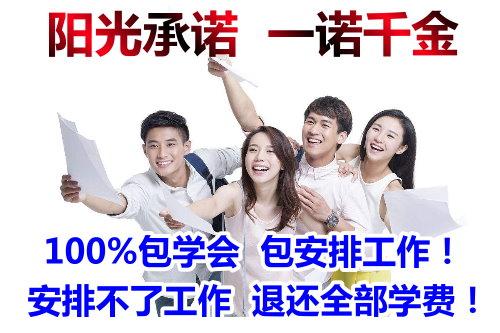 湖南阳光电子学校安排就业